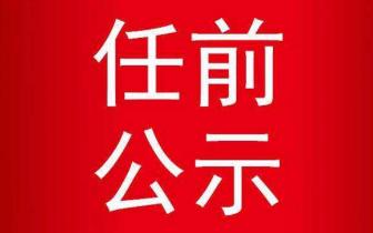 快讯!福建省发布13位领导干部任前公示