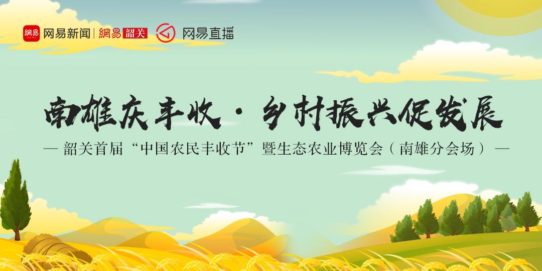 南雄庆丰收·乡村振兴促发展
