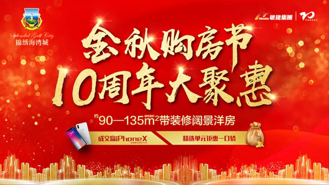 锦绣海湾城    金秋购房节,10周年大钜惠