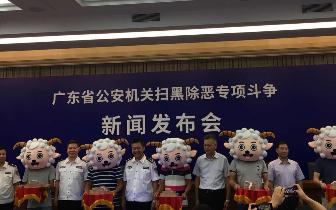 广东警方精准打击大批黑恶案件相继告破 10名举报群众