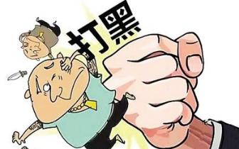 连江凤城镇打掉6个涉恶团伙 抓获涉恶人员102名