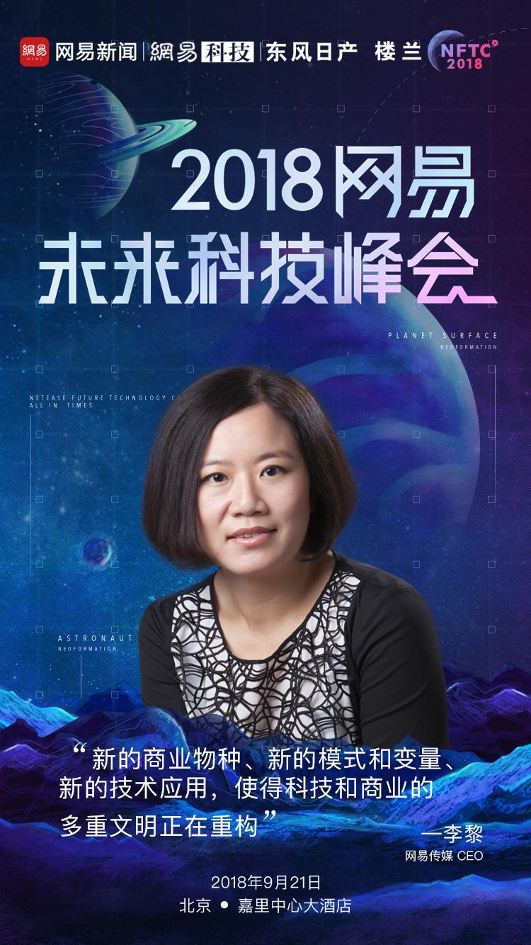 网易传媒CEO李黎:拥抱新科技 机遇无限 创新无界