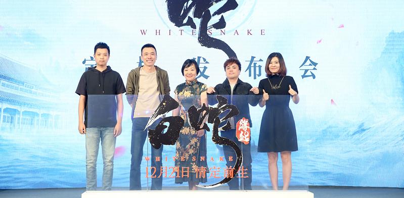 电影《白蛇:缘起》定档12月21日