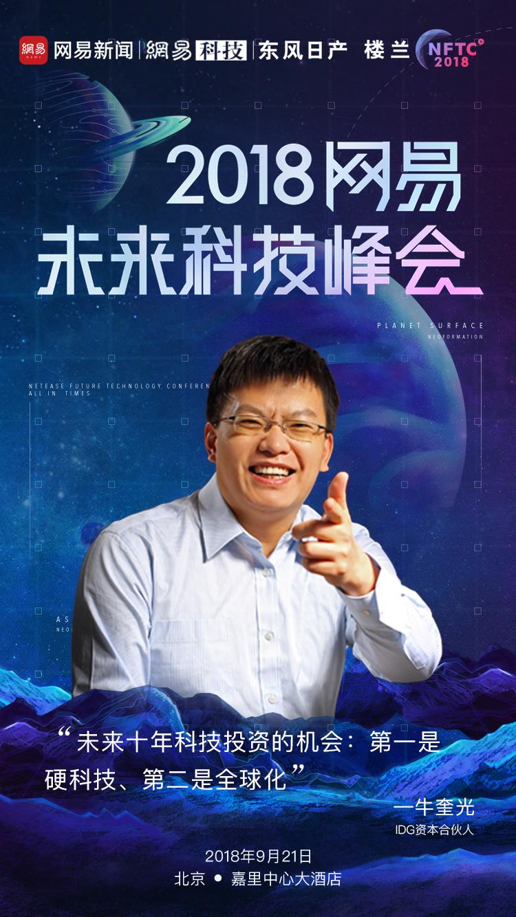 IDG牛奎光说了未来10年投资关键词:硬科技和全球化