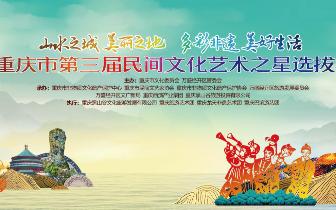 """80支队伍参赛 民间文化艺术之星海选赛周末""""欢动""""万盛黑山谷"""