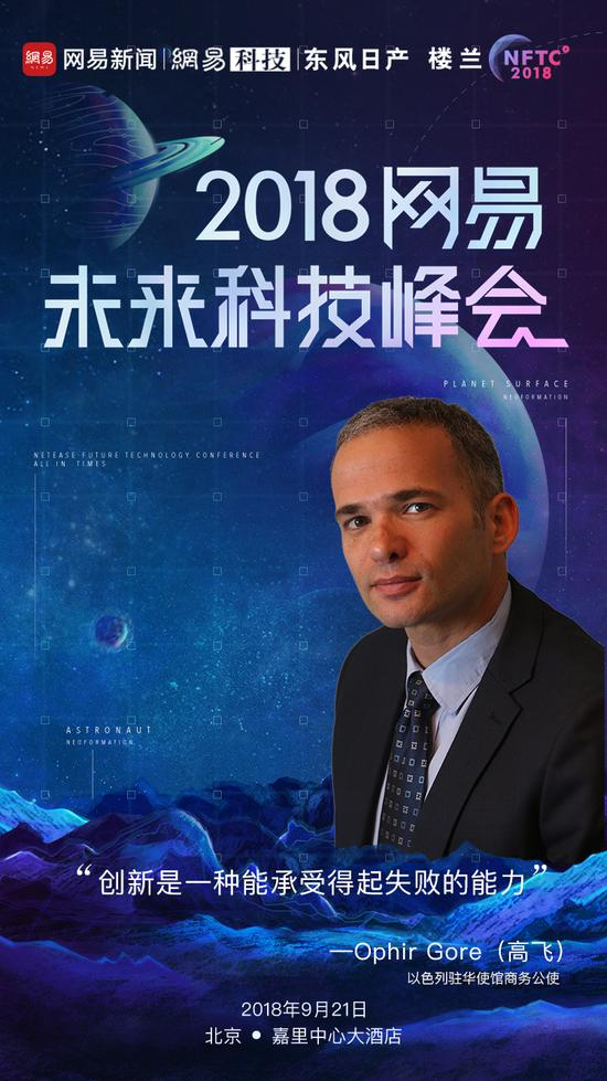 以色列驻华公使:希望看到更多聪明的中国人去创业