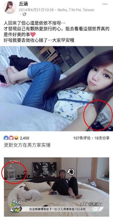 陈楚河被曝秘恋女琵琶手 4年. 照片疑泄线索