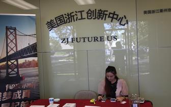 2018年中国青年数字经济创业大赛硅谷分站赛