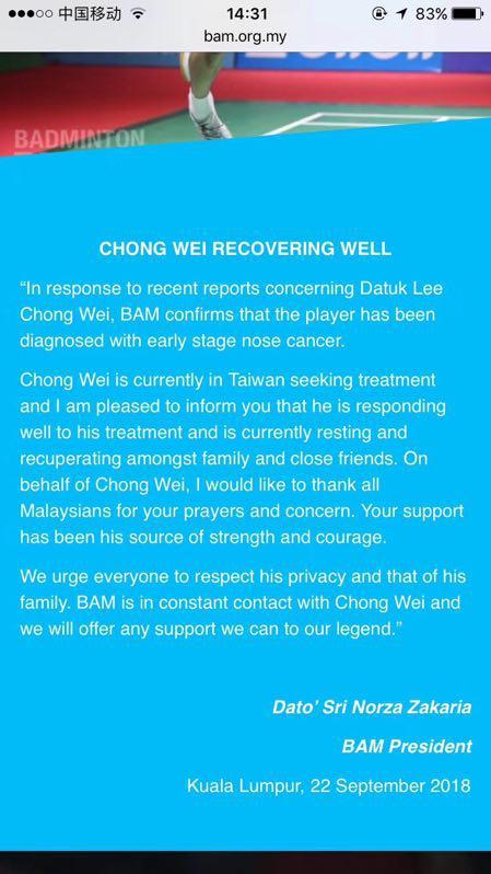 大马羽协确认李宗伟患鼻癌 目前恢复良好近期回国
