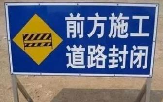 25日起清苑北大冉至石桥断交施工 请绕行!