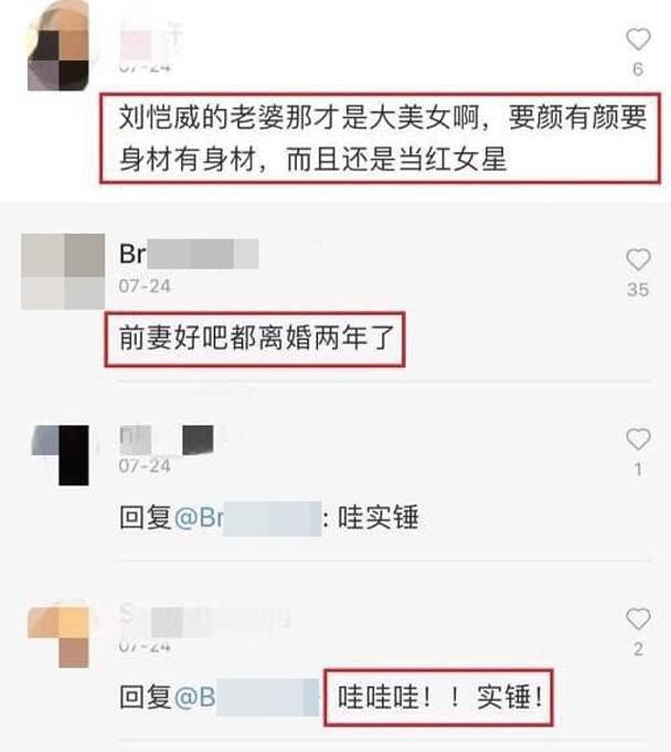 """早在7月份,该名女子在平台上传了与刘恺威的合影,并在评论区针对网友评论有关杨幂的留言下爆料,称杨幂刘恺威已离婚两年,直接称杨幂为""""前妻"""""""