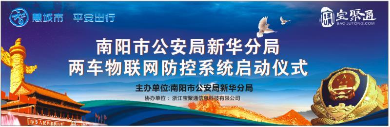 南阳市公安局新华分局两车物联网防控启动仪式