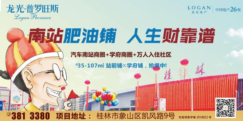 桂林又有新商圈 你的发财机会来了!
