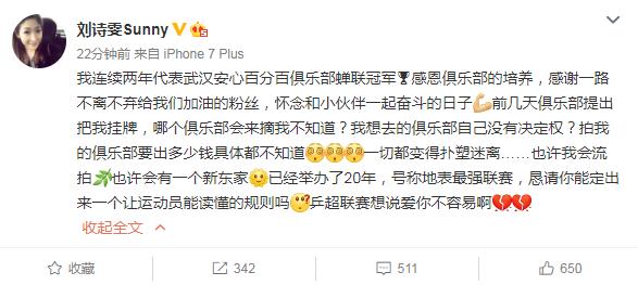 """刘诗雯证实自己""""被挂牌"""":乒超联赛想说爱你不容易"""