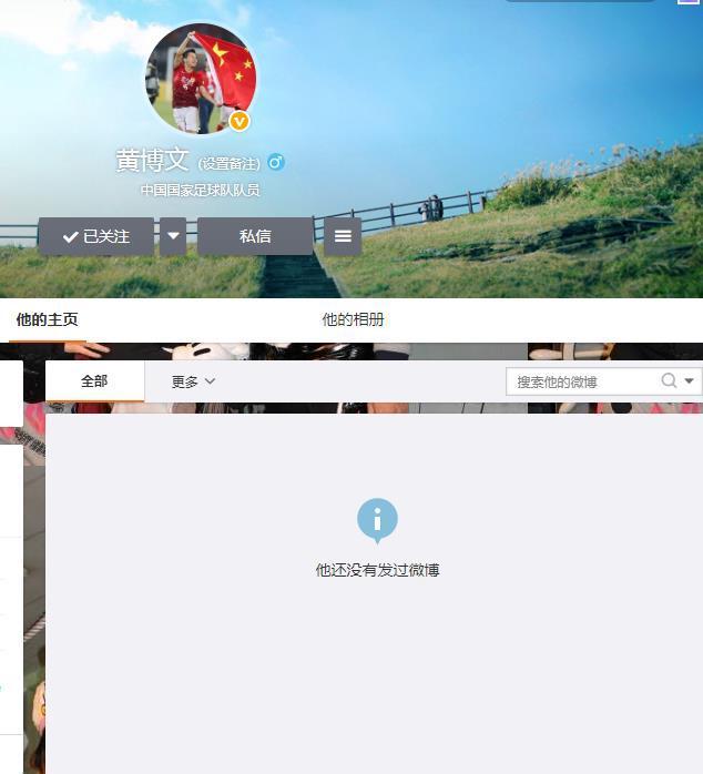 不玩了?黄博文清空所有微博留言:有缘再见水军们