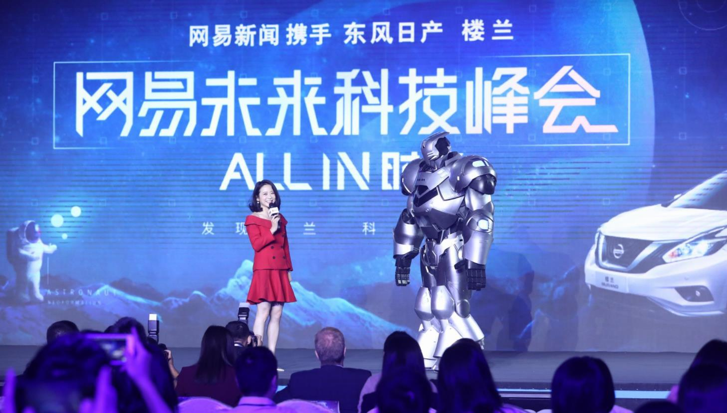 网易未来科技峰会大咖说:人工智能变局 未来掌握谁手