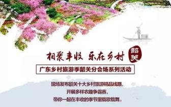乡村旅游季韶关分会场开幕,超多活动玩转金秋