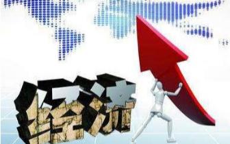 冲刺四季度经济 地方瞄准稳定投资和促进消费