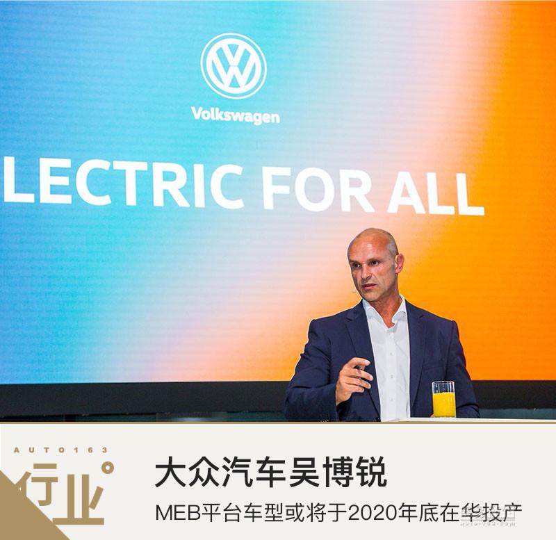 吴博锐:大众MEB平台车型或将于2020年底在华投产