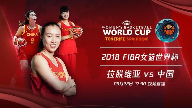 女篮世界杯-中国队首战力擒欧洲劲旅迎开门红?