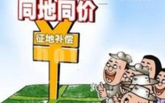 蠡县发布7则征地告知书 快看有你家吗?