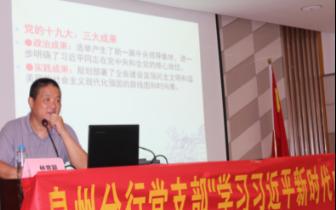 """恒丰银行泉州分行举办""""学习习近平新时代中国特色社会"""