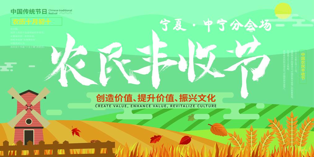 """中宁首届""""中国农民丰收节""""活动启动仪式"""