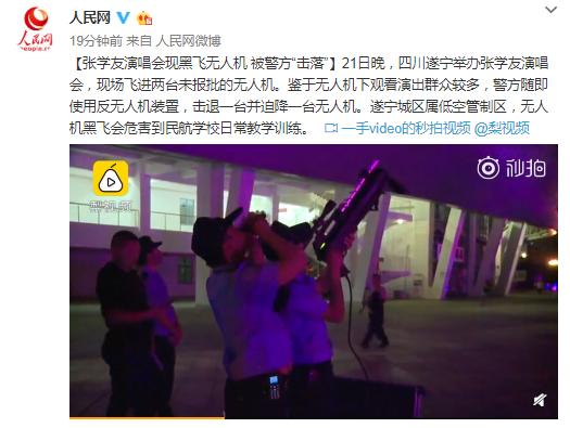 """张学友演唱会现""""黑飞""""无人机 被警方""""击落"""""""