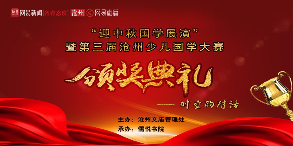 第三届沧州少儿国学大赛颁奖典礼