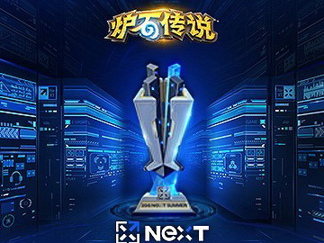 谁将夺取走5万元大奖?网易NeXT炉石传说线下赛预测