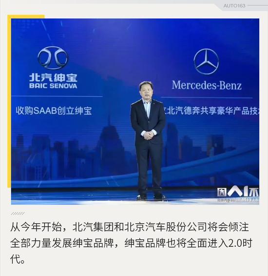 北京汽车,绅宝,北汽绅宝