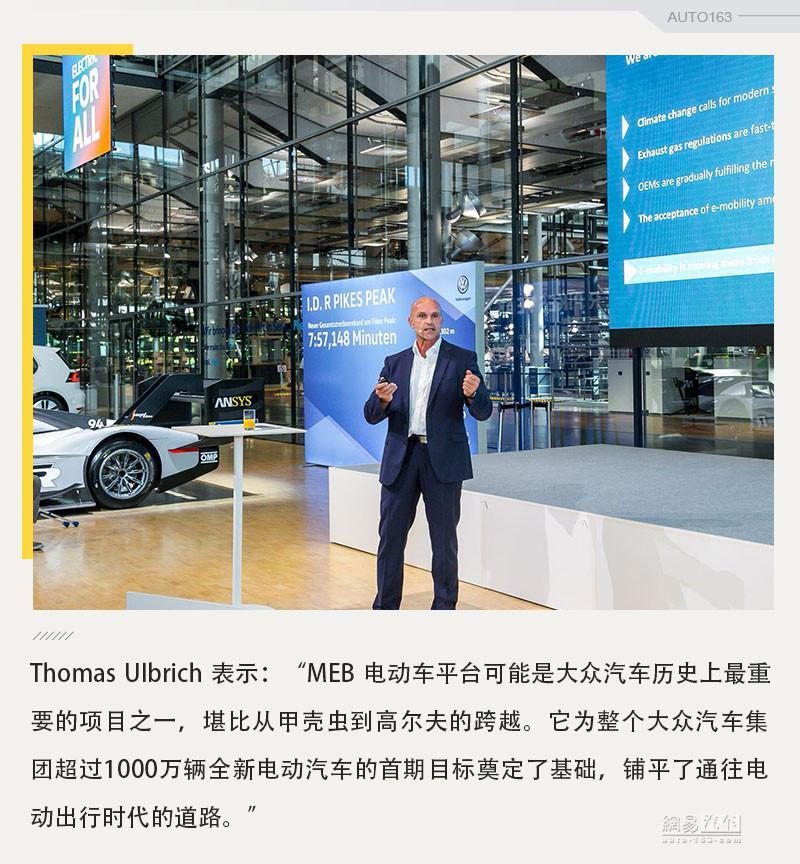 致力于模块化量产普及电动车 大众首发MEB平台
