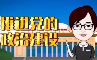 【评论】加强党的政治建设 营造良好政治生态