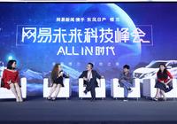 网易未来科技峰会大咖说:人工智能变局 未来掌握