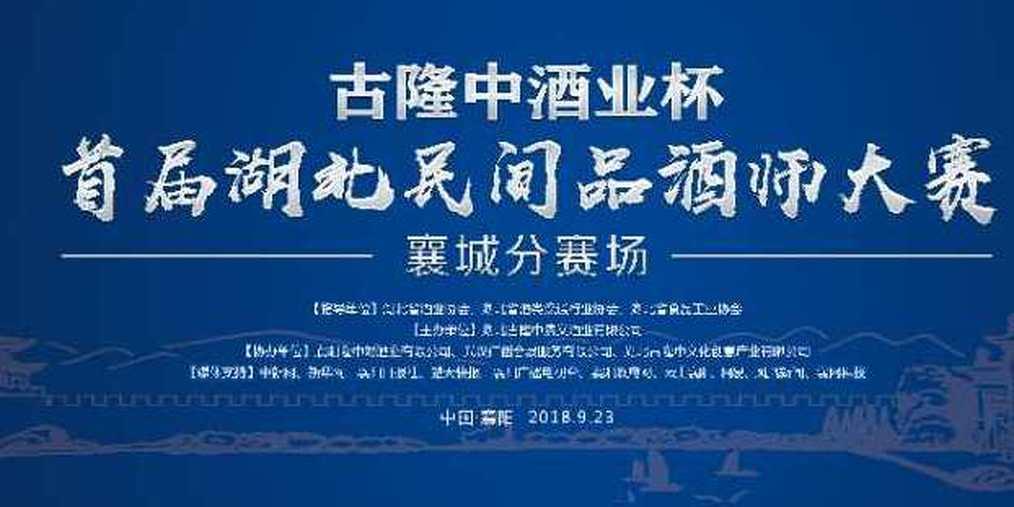古隆中酒业杯首届湖北民间品酒师大赛襄城分