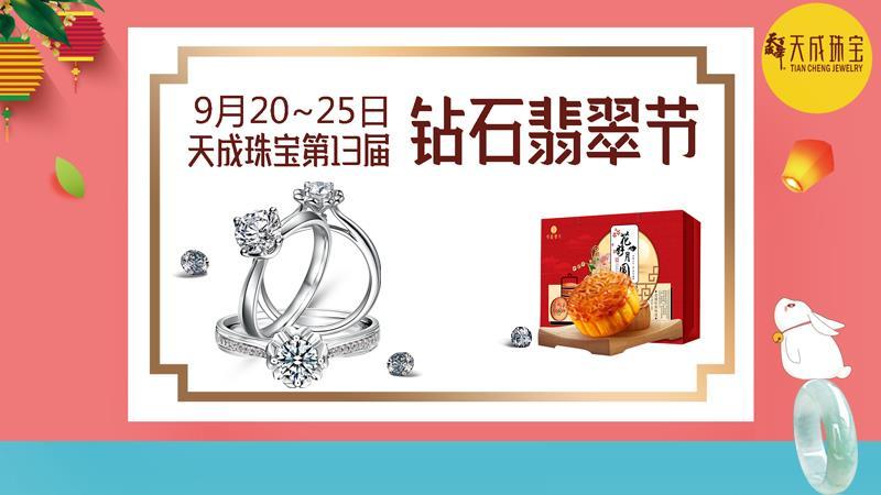 华美开幕!2018天成珠宝第13届钻石翡翠节