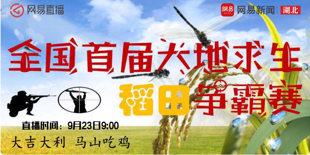 全国首届稻田保卫战之绝地求生大赛