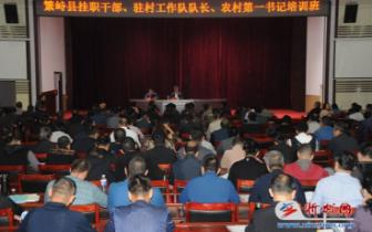 忻州市繁峙县举办基层扶贫力量培训班