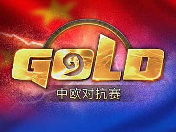 炉石2018中欧对抗赛,欧洲选手已纷纷抵达上海