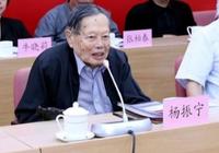 杨振宁批国内科学界这一乱象:一塌糊涂 误导年轻