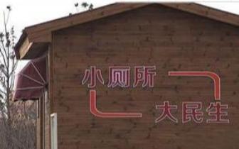 市区沿街单位内部厕所将免费对社会开放