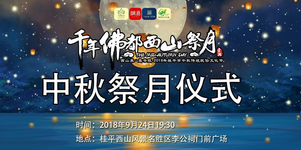 千年佛都·桂平西山中秋祭月仪式