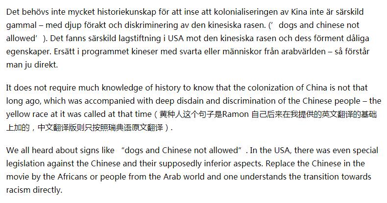 瑞典电视台称中国人不懂幽默 他们教授都看不下去