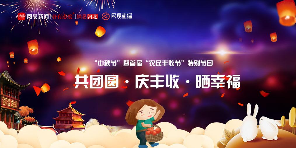 """""""中秋节""""暨首届""""农民丰收节""""特别节目"""
