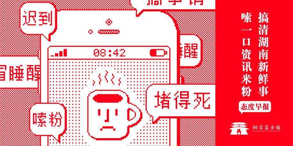 中秋旅游人气旺 湖南预计接待游客2067.94万人次|9月25