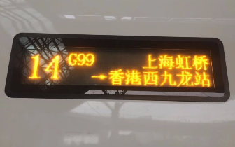 香港|南昌首趟开往香港高铁发车啦!有人被罚1500港元!