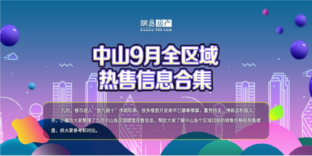 中山9月全区域楼盘热售信息合集