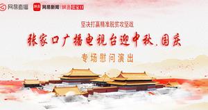 蔚县苏官堡脱贫攻坚慰问演出
