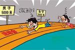 世卫组织:全球14亿人缺乏锻炼!