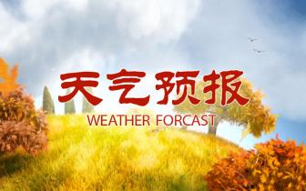 本周前期山西省多降雨后期天气转晴